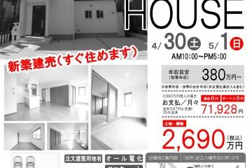 篠原パークサイドにて「オープンハウス」見学会!!(4/30・5/1)