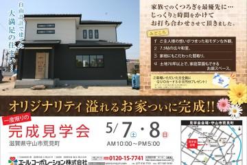 守山市荒見町にて「完成現場見学会」開催!(5/7・8)