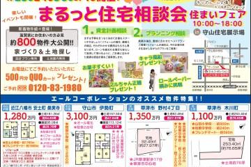 守山住宅展示場にて「まるっと住宅相談会・住まいフェア」開催!  (4/23・24・30・5/1)