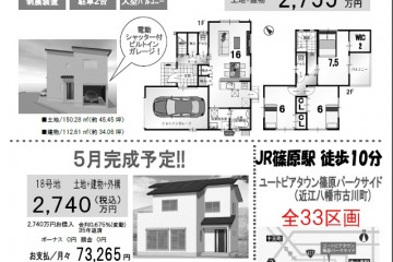 ユートピアタウン篠原パークサイドにて「現地説明会」開催!(3/18・19・20)