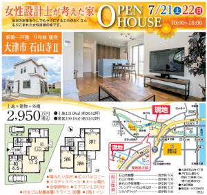 【大津市・建売2950万円】オープンハウス/家事ラク!女性目線の家