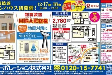 大津石山寺にて「オープンハウス初披露」!(12/17・18)