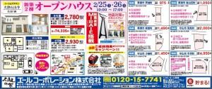 大津石山寺にて「新築2棟オープンハウス」開催!(2/25・26)