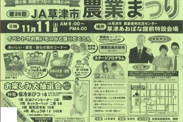 【新築・建替え・土地探し】JA草津市農業まつりにて相談会開催!!