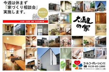 守山住宅展示場にて「家づくり相談会」開催!  (8/27~9/1)