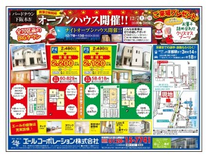 大津市下阪本にてオープンハウス開催!!(12/7~8)