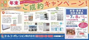 新築・建替え相談会(12/7~8)【年末ご成約キャンペーン開催中】