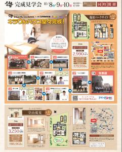 ユートピアタウン篠原パークサイドにて「キラりんハウス」完成見学会!(10/8・9・10)