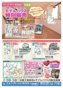 パレットタウン草津追分にてモデルハウス特別販売会開催(2/8・9)