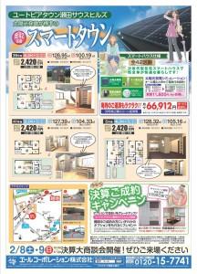瀬田サウスヒルズにて決算大商談会開催!!(2/8・9)