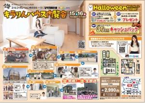 ユートピアタウン篠原パークサイドにて「キラりんハウス」内覧会!(10/15.16)