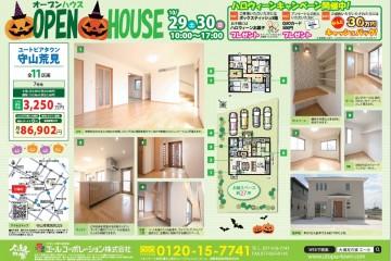 守山市荒見にて「オープンハウス」開催!(10/29・30)