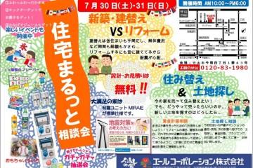 守山住宅展示場にて「まるっと住宅相談会」開催!  (7/30・31)