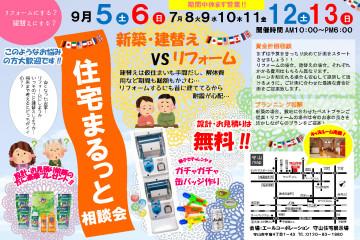 住宅まるっと相談会開催(9/5~13)