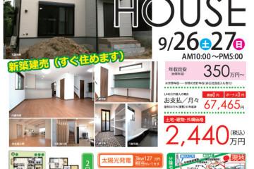 瀬田エリアの分譲地にてモデルハウス見学会開催!!(9/26・27)
