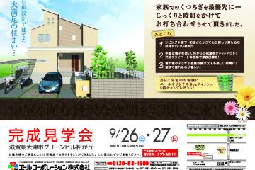中庭を囲む贅沢な空間を実現した家!!(9/26・27)