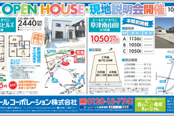 2現地同時 OPEN HOUSE・現地説明会開催(10/3・4)