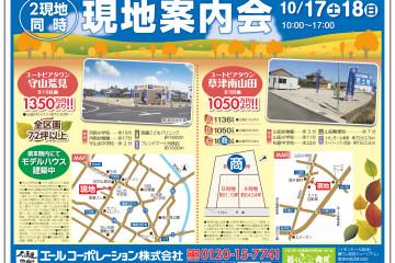 2現地同時「現地案内会」開催!(10/17・18)