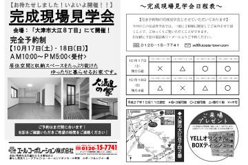 瀬田サウスヒルズにて「完成現場見学会」開催!(10/17・18)