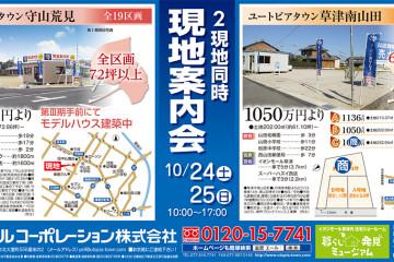 2現地同時「現地案内会」開催!(10/24・25)