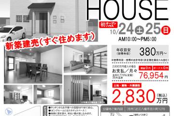 篠原パークサイドにて「初オープンハウス」!!(10/24・25)