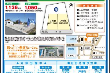 暮らし発見ミュージアムにて「南山田分譲地説明会」開催!(10/31・11/1)
