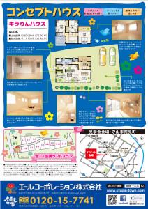 守山荒見にて「コンセプトハウス」OPEN!!(11/21・22)