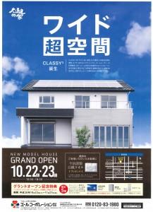 守山住宅展示場モデルハウス「グランドオープン」!!  (10/22・23)