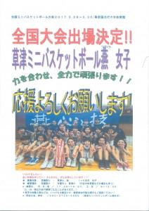 祝全国大会出場「草津ミニバスケットボール燕 女子」!!
