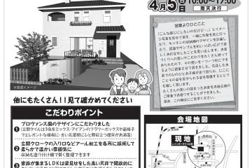 30代子育て世代が建てた延床約36坪!完成見学会開催!(4/5)
