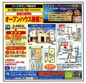 大津市下阪本にてオープンハウス開催!!