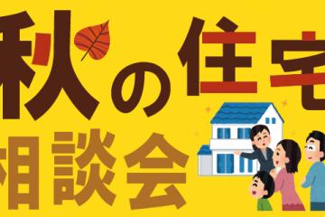 守山住宅展示場にて「秋の住宅相談会」開催!
