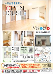 守山市荒見町にて「OPEN HOUSE」開催!(7/23・24)