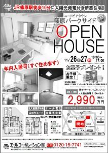 ユートピアタウン篠原パークサイドにて「OPEN HOUSE」開催!(11/26・27)