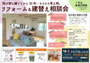 守山住宅展示場にて「リフォーム&建替え相談会」随時開催!  (~7/31まで毎週末開催)