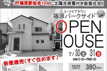 ユートピアタウン篠原パークサイドにて「OPEN HOUSE」開催!(7/30・31)