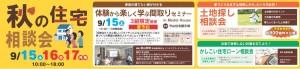 秋の住宅相談会開催中!!