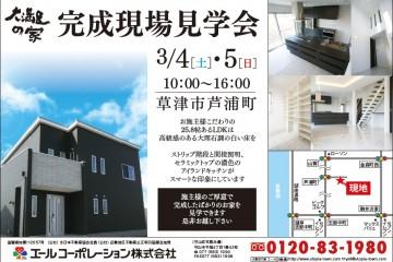 草津市芦浦町にて「完成現場見学会」開催!(3/4・5)