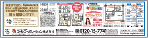 草津市下笠町にて「現地説明会」開催!(8/26・27)