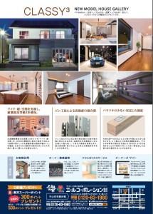 NEW MODEL HOUSE 「GRAND OPEN」!!  (11/19・20)