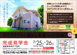 オリジナティ溢れるお家ついに完成!!(7/25・26)