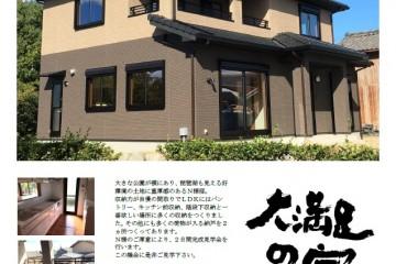 草津市志那町にて「完成見学会」開催!(8/27・28)