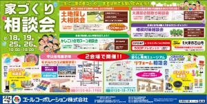 【草津・守山 2店同時開催】家づくりまるごと大相談会!!