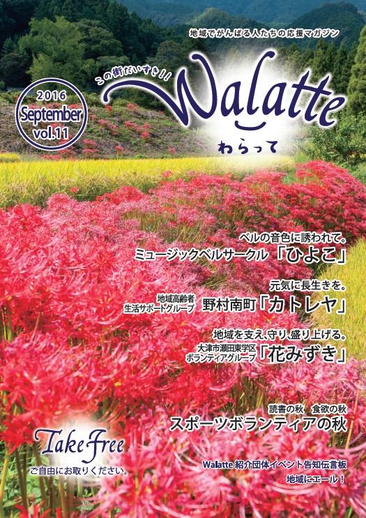 「Walatte Vol.11」最新号!!