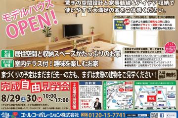 モデルハウスOPEN!2会場同時開催!!(8/29・30)