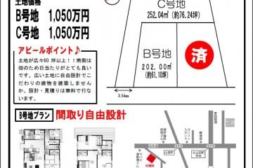 草津市南山田町にて「現地説明会」開催!(6/18・19)