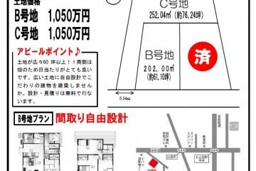 草津市南山田町にて「現地説明会」開催!(6/25・26)