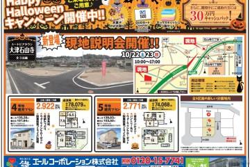 ユートピアタウン大津石山寺にて「現地説明会」開催!(10/22.23)