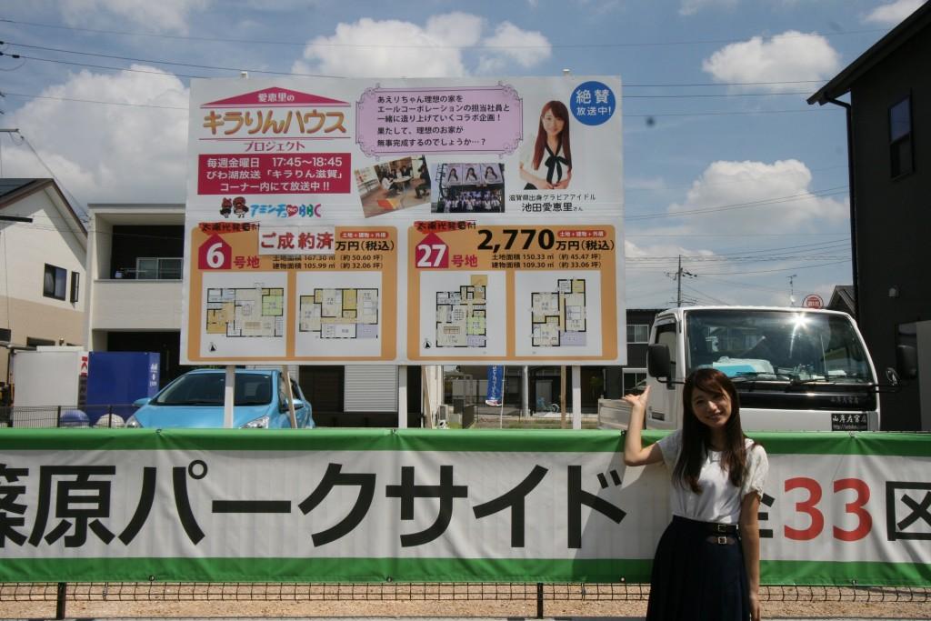 9/9「キラりんハウス」生放送決定!!