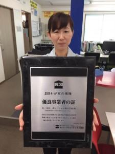 日本住宅保証検査機構JIoより表彰を受けました。